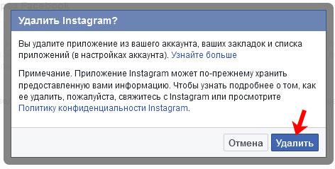 как удалить инстаграм в фейсбуке