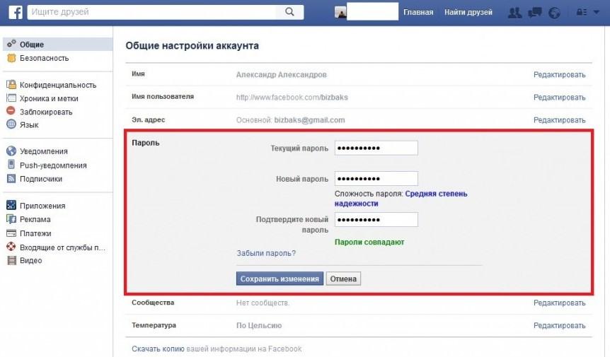 изменение пароля в фейсбук после утраты доступа