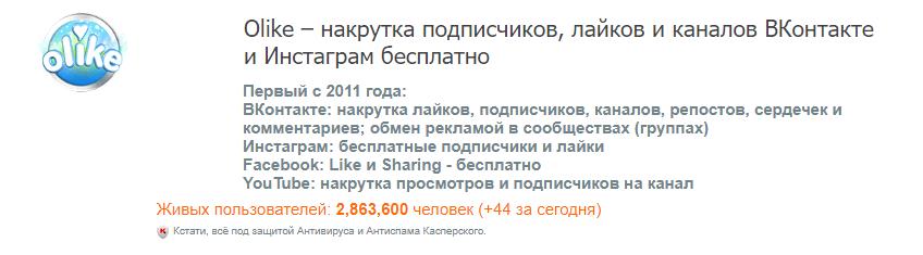 сервис для повышения популярности в инстаграм на сайте olike