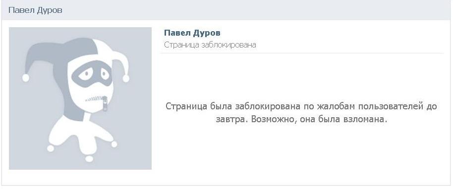 лимит на пиар групп во вконтакте