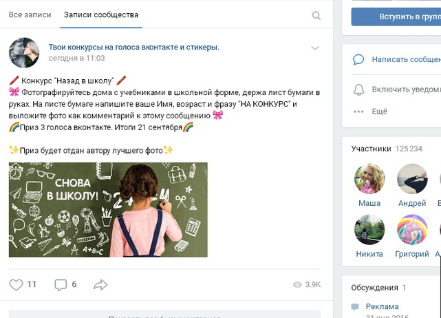 группа для накрутки голосов бесплатно во вконтакте
