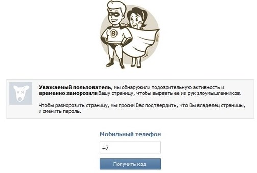 наказание за накрутку комментариев вконтакте