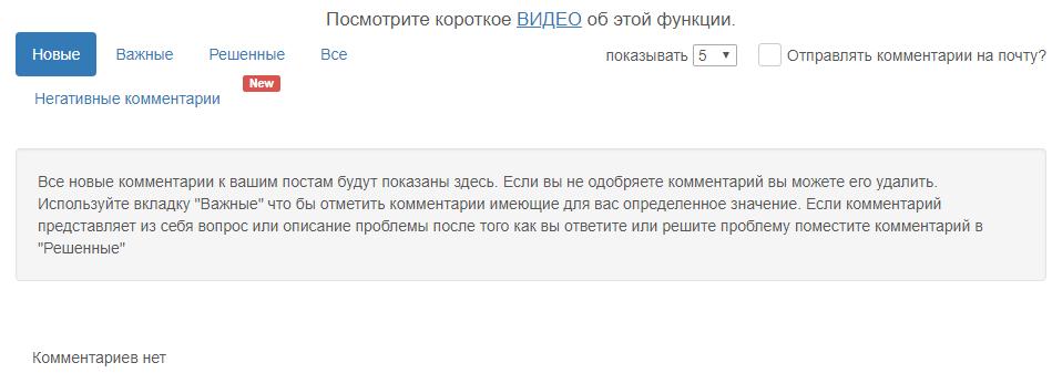 управление комментариями в сервисе instapromo