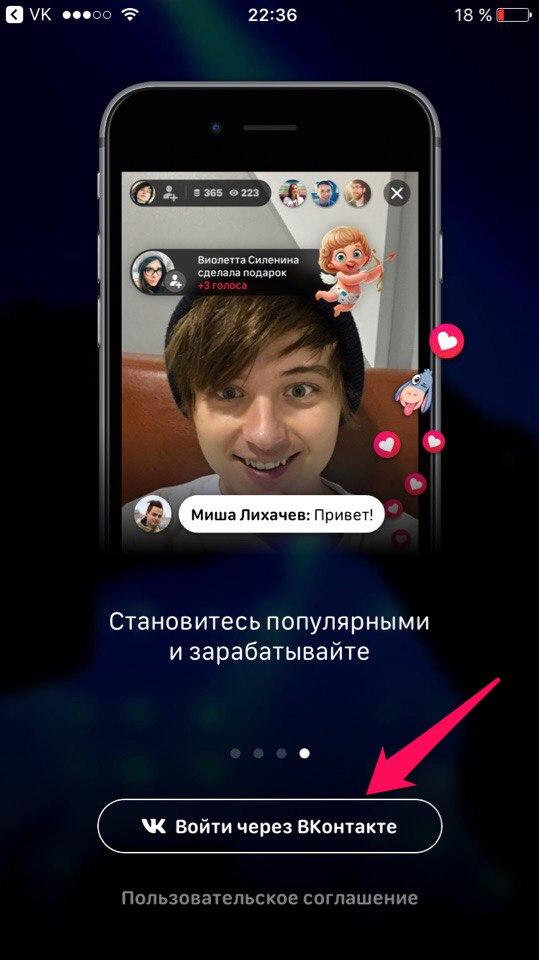 трансляция вконтакте со смартфона