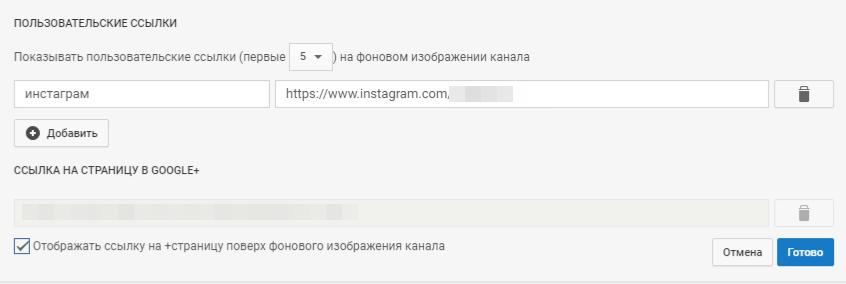 поставить свою ссылку на инстаграм в ютуб канале