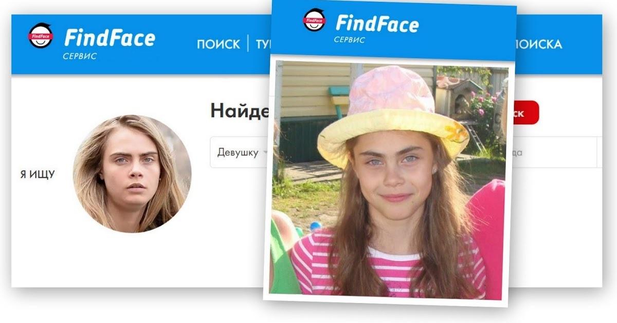 сервис FindFace для поиска людей вконтакте