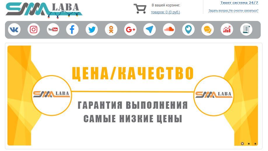 онлайн сервис smmlaba для продвижения страницы в одноклассниках