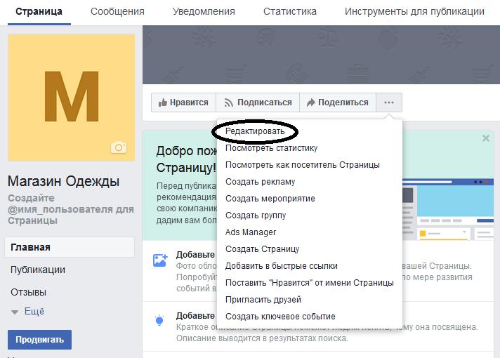 редактирование бизнес аккаунта в фейсбуке