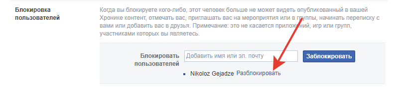 инструкция, где и как разблокировать человека в фейсбук