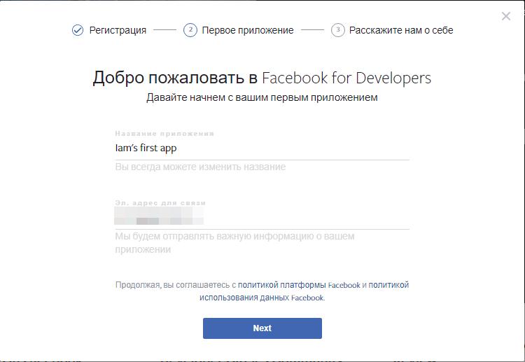 инструкция как узнать id в фейсбуке