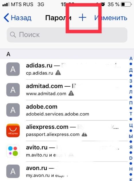 как сохранить пароль для входа в одноклассниках на ios