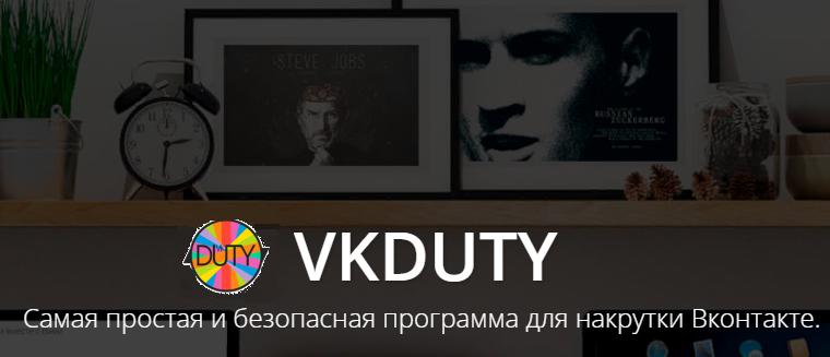 накрутка просмотров во вконтакте с помощью приложения vkduty