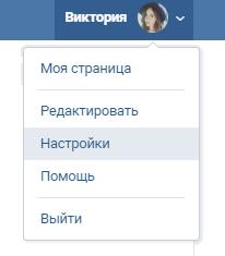 как купить голоса во вконтакте официально