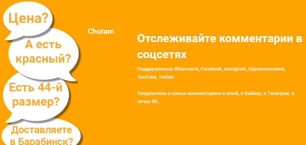 программа для отслеживания комментариев в группах вконтакте