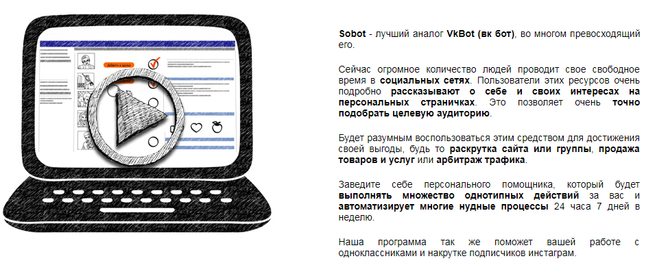 онлайн парсер во вк sobot