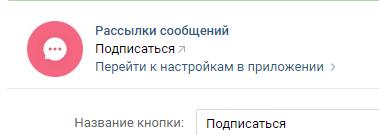 настройка приложения для рассылки сообщений вконтакте