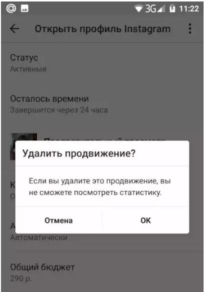 удаление промоакции в инстаграме