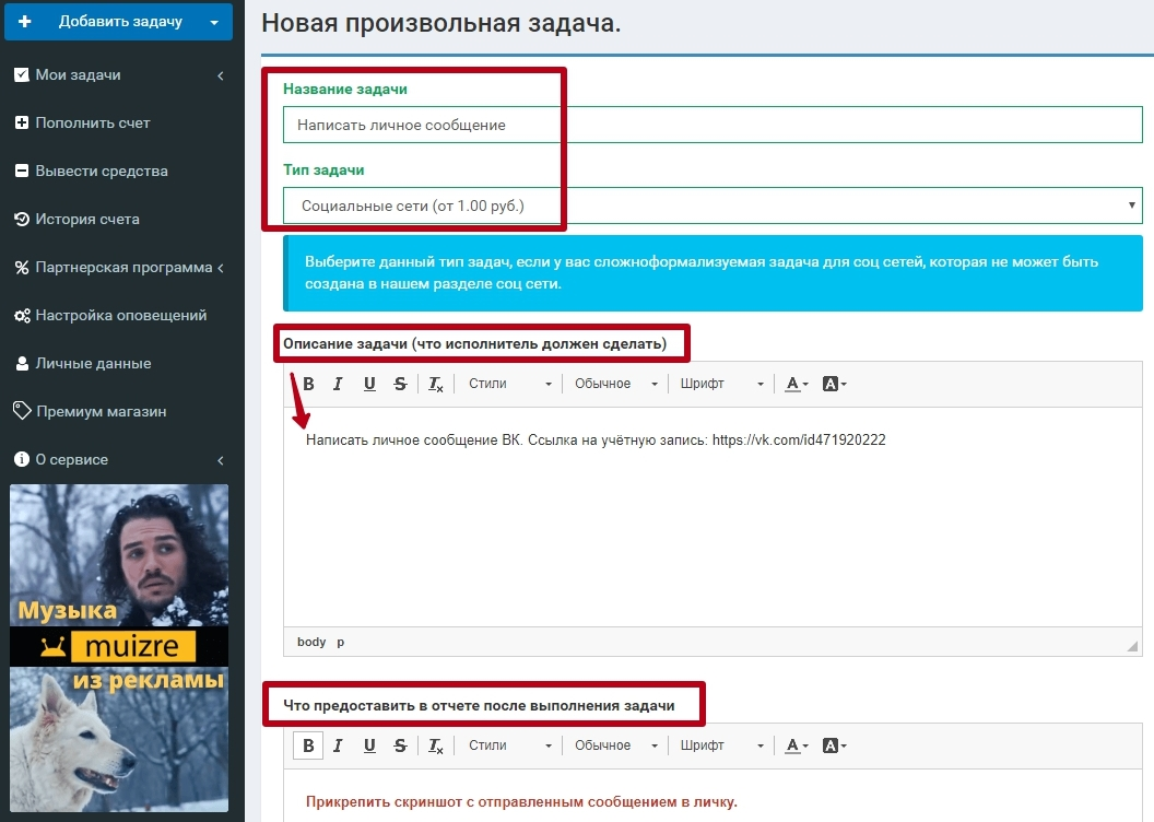 создание задания на накрутку сообщений вконтакте