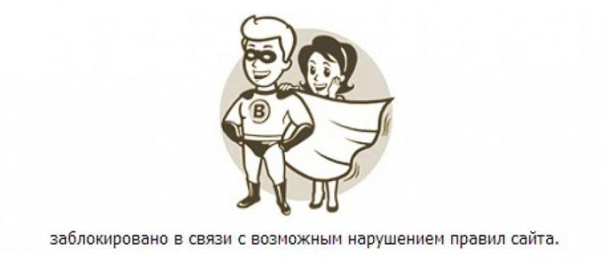наказание за накрутку голосов вконтакте