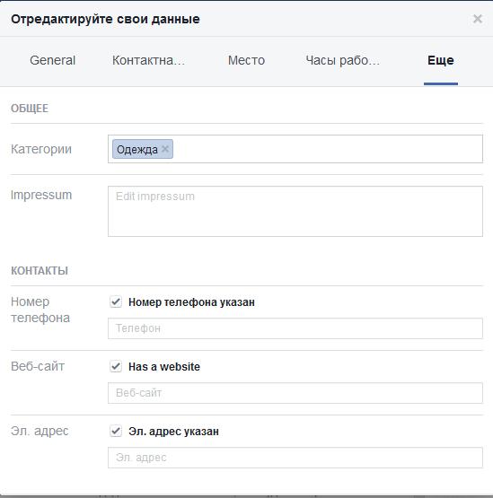 как отредактировать информацию о бизнес профиле в фейсбуке