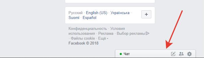 как открыть чат и сообщения в фейсбук