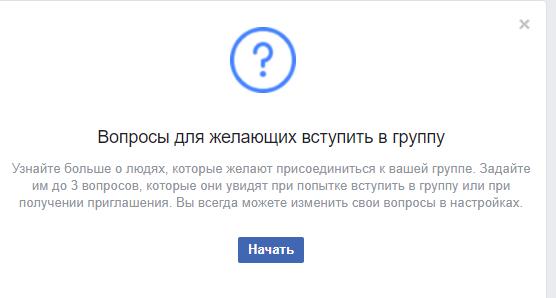 Закрытый паблик в Фейсбук