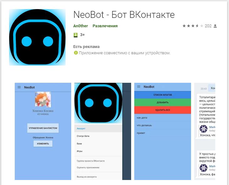 бот для вк на android neobot