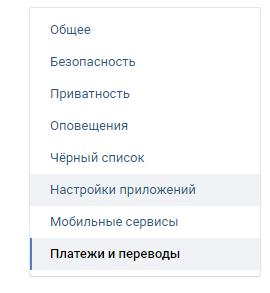покупка голосов во вконтакте официально