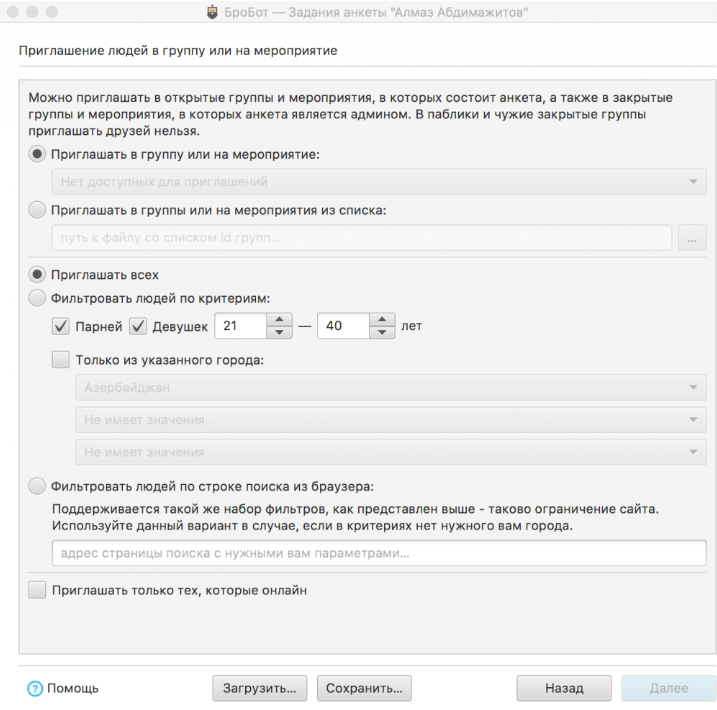 программа brobot для накрутки во вконтакте