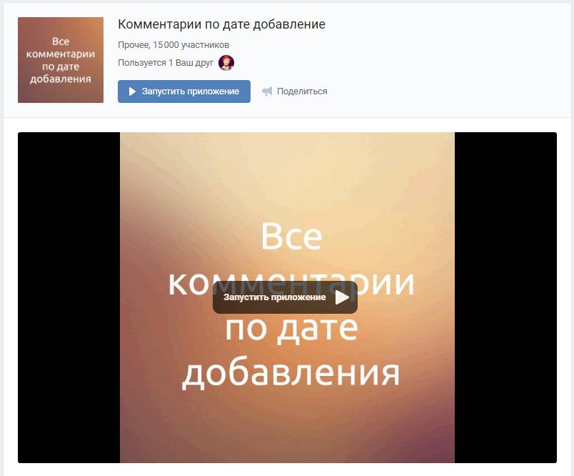 программа вконтакте для отслеживания комментариев