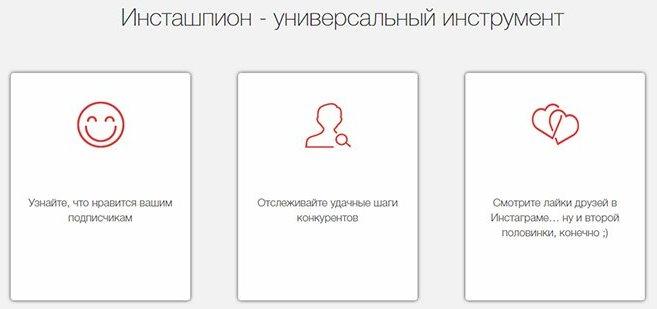 сервис шпион для инстаграма инсташпион от zengram