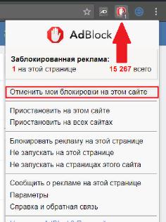 как снять блокировку сообщений вконтакте