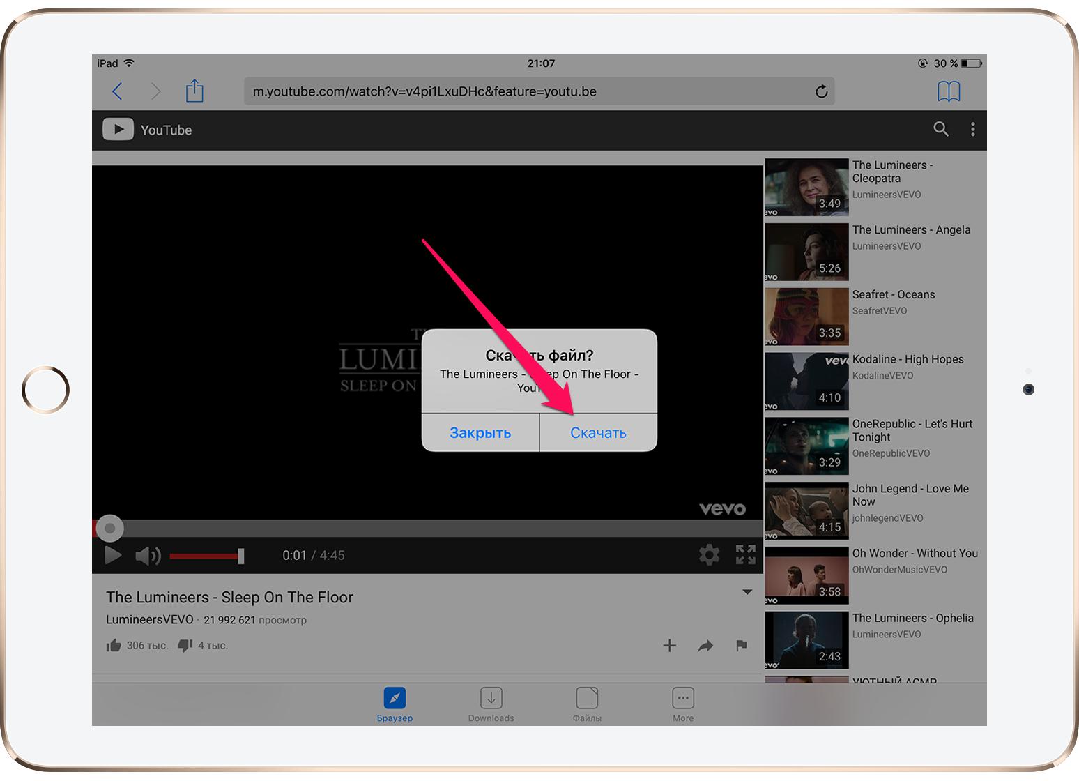 инструкция как смотреть видео в ютубе на айфоне без рекламы