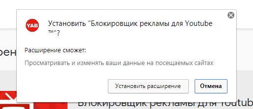 подтверждение установки плагина в браузере