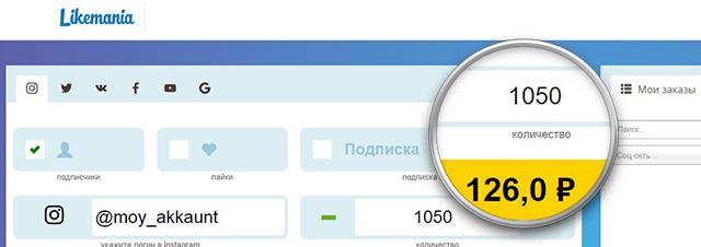 накрутка лайков быстро и бесплатно в инстаграм с помощью likemania