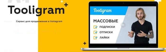 tooligram для раскрутки и продвижения в инстаграм