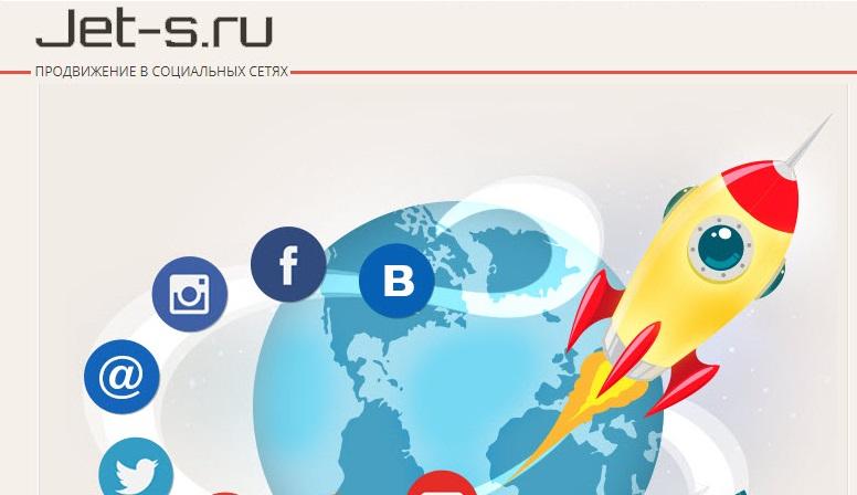 сервис Jet-s для бесплатной накрутки голосов вконтакте