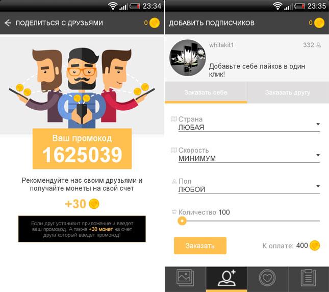 приложение InstaLiker