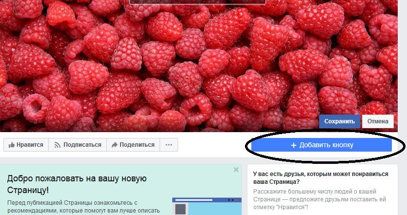 добавление кнопки в фейсбуке