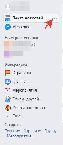 инструкция по скрытию друзей из фейсбука