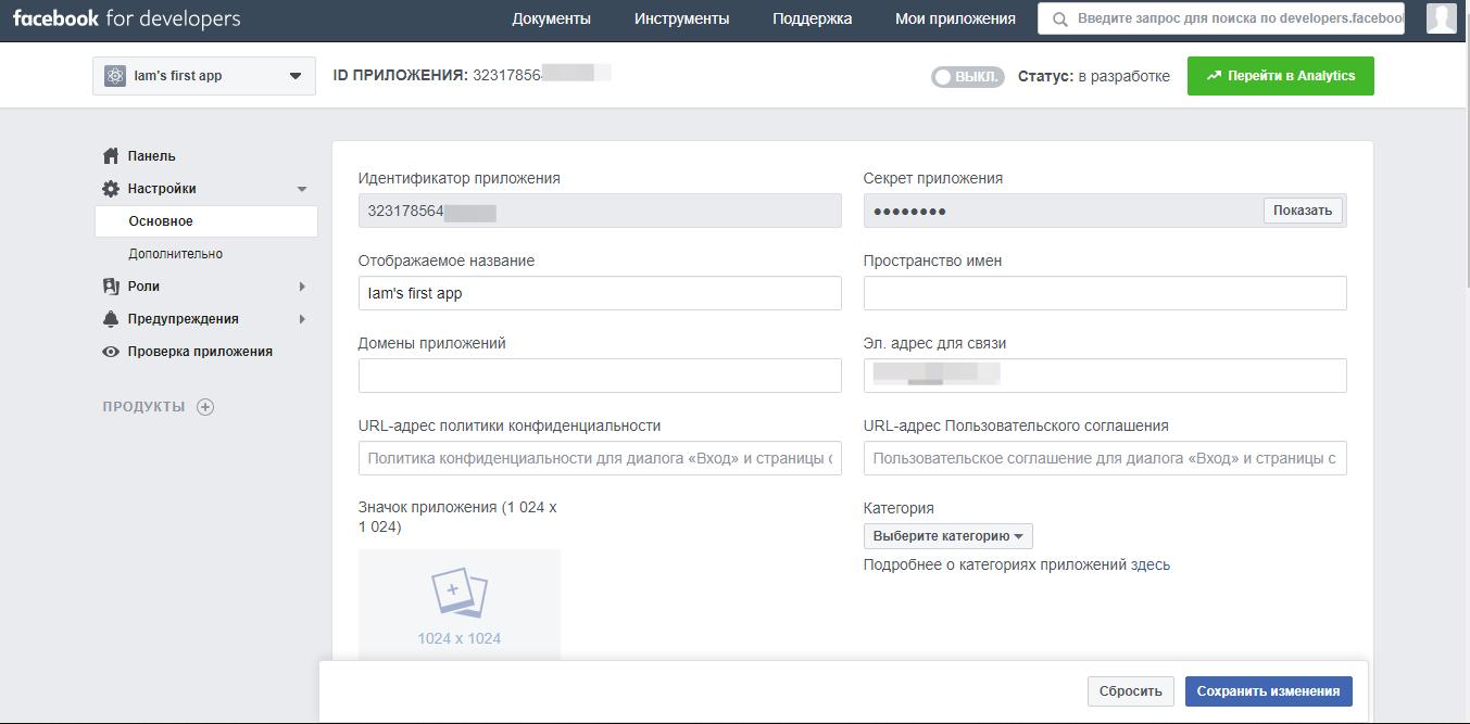 как узнать id в фейсбук для разработчиков