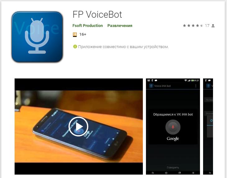 бот для вконтакте FP VoiceBot