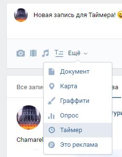 как установить таймер для граббера вконтакте