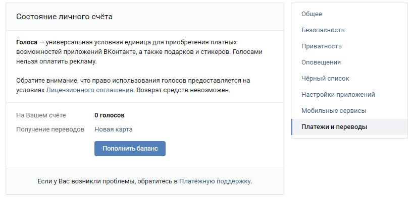 пополнение баланса во вконтакте для голосов
