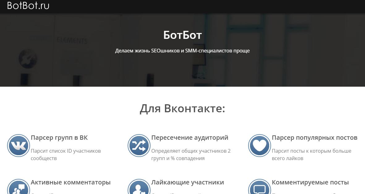 botbot парсер во вконтакте