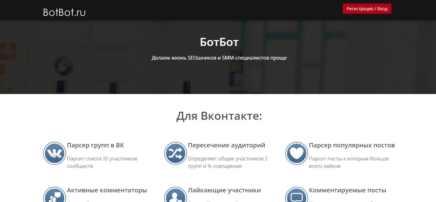 онлайн парсер аудитории для вк botbot
