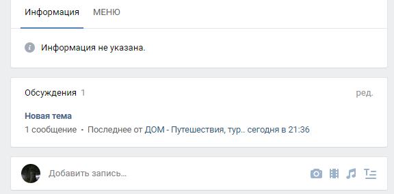 создание обсуждения в группе вконтакте