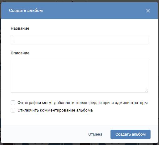 инструкция по созданию альбома в группе вконтакте