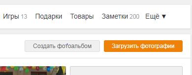 добавление фотографий в одноклассники из вконтакте