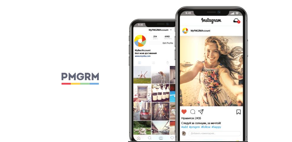 pamagram для повышения популярности в инстаграм